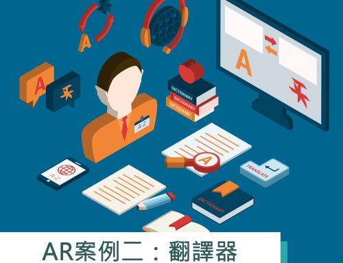 AR案例2:翻譯器